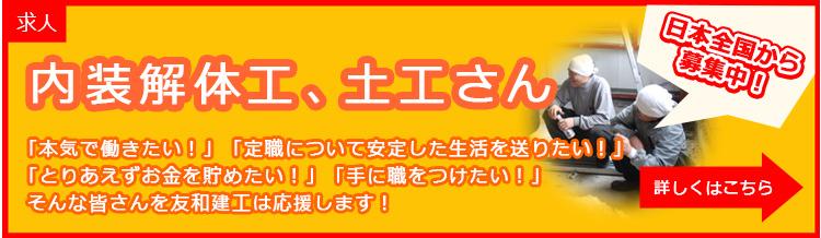 内装解体工、大工さん 日本全国から募集中!